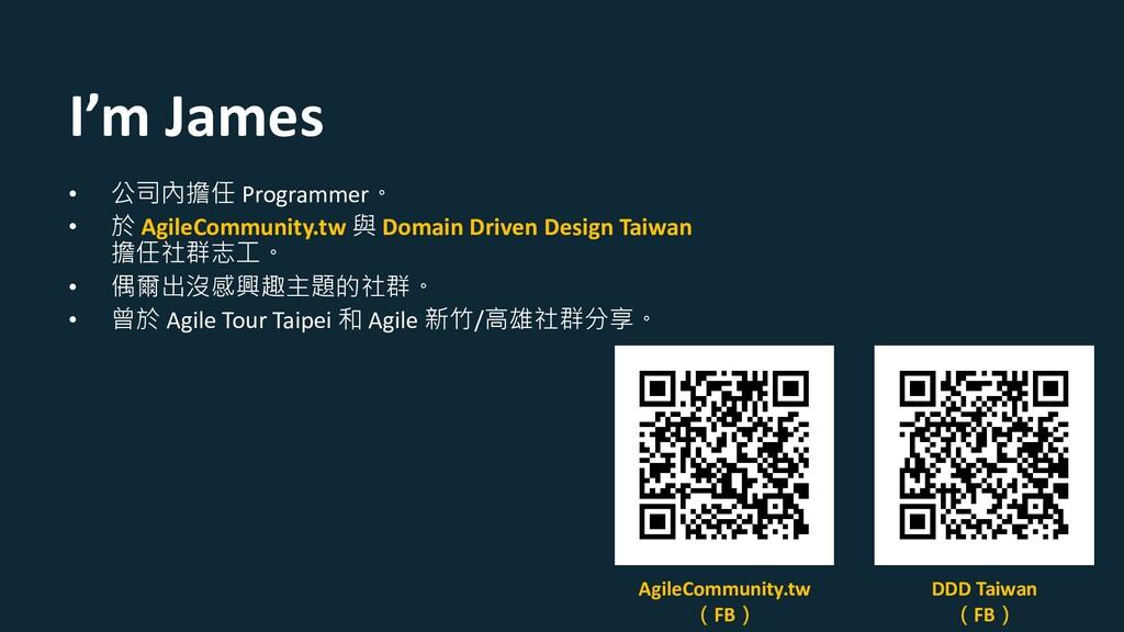 I'm James • 公司內擔任 Programmer。 • 於 AgileCommunit...