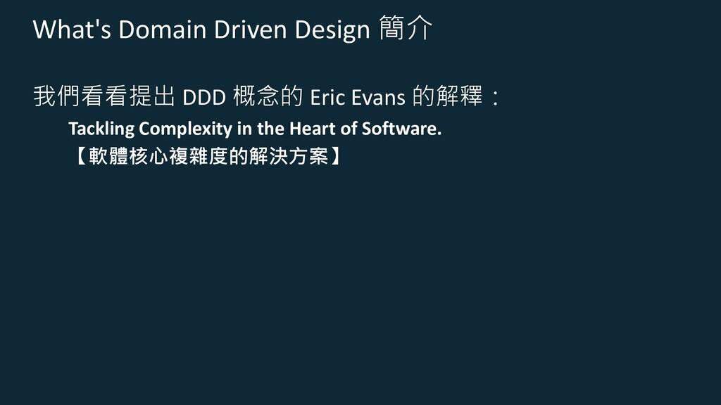 What's Domain Driven Design 簡介 我們看看提出 DDD 概念的 E...
