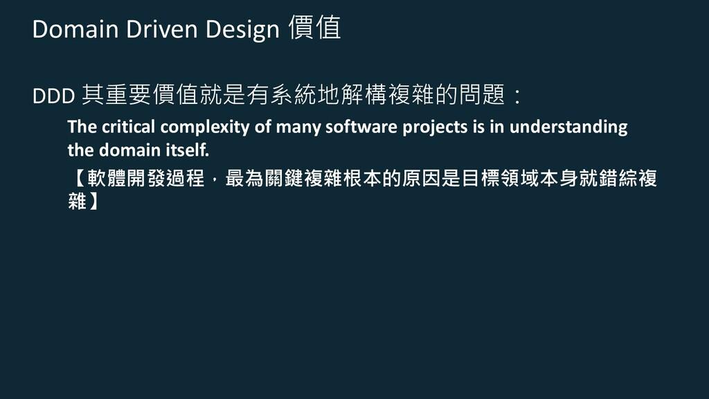 Domain Driven Design 價值 DDD 其重要價值就是有系統地解構複雜的問題:...