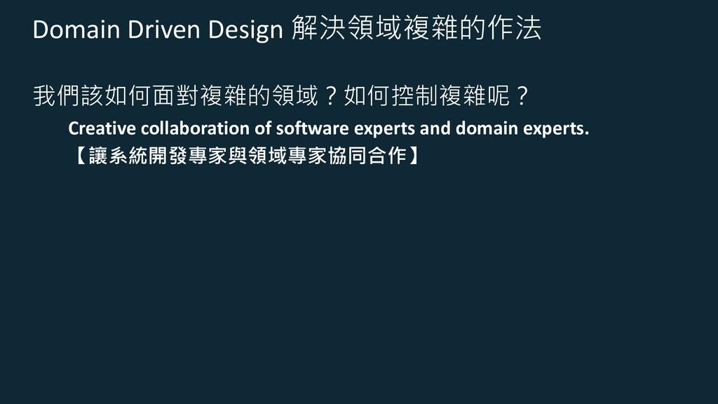 Domain Driven Design 解決領域複雜的作法 我們該如何面對複雜的領域?如何控...