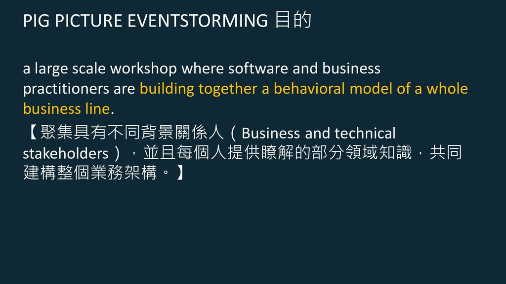 PIG PICTURE EVENTSTORMING 目的 a large scale work...