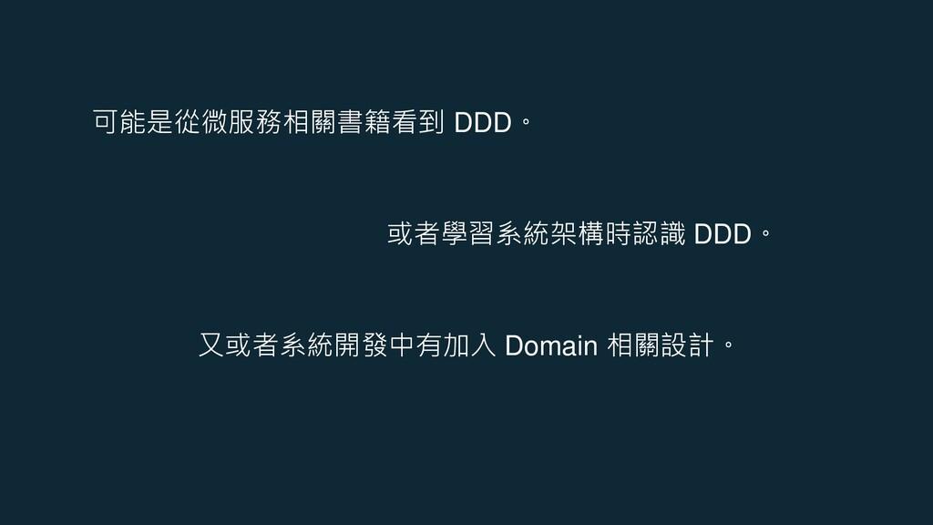 可能是從微服務相關書籍看到 DDD。 或者學習系統架構時認識 DDD。 又或者系統開發中有加入...