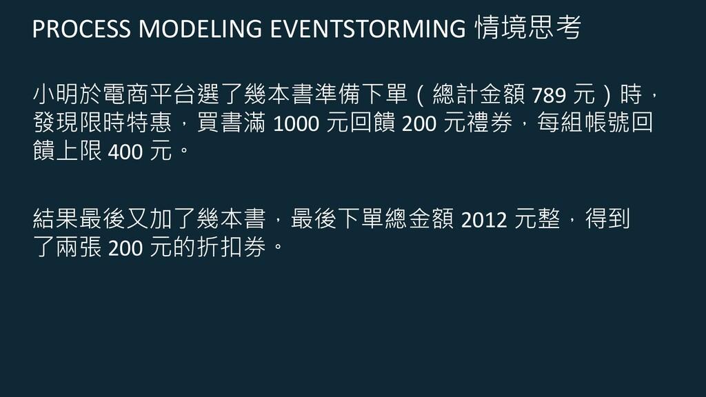 PROCESS MODELING EVENTSTORMING 情境思考 小明於電商平台選了幾本...