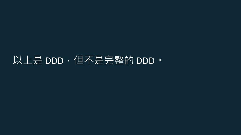 以上是 DDD,但不是完整的 DDD。
