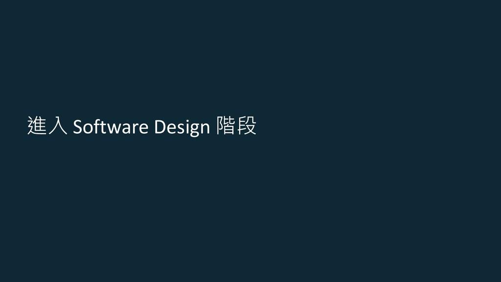 進入 Software Design 階段