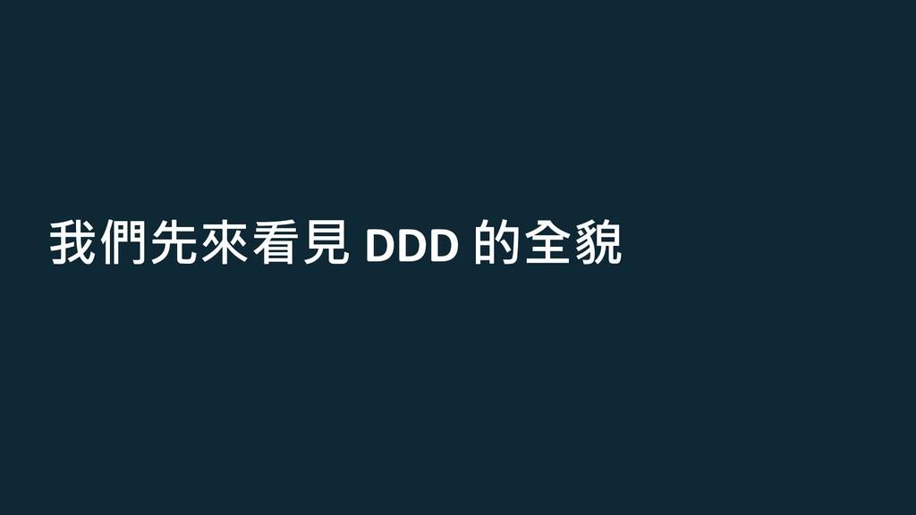 我們先來看見 DDD 的全貌