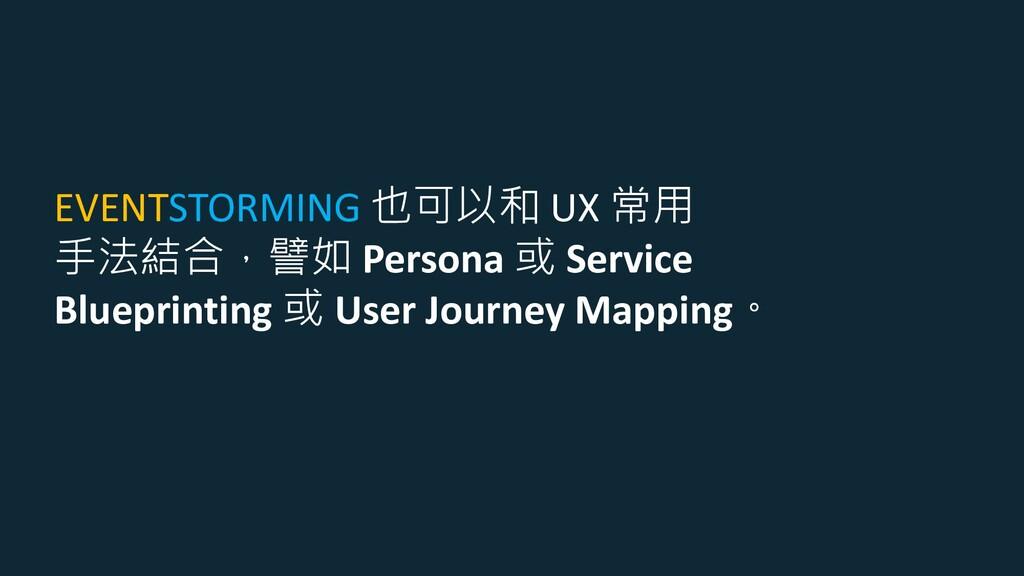 EVENTSTORMING 也可以和 UX 常用 手法結合,譬如 Persona 或 Serv...