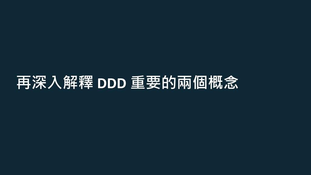 再深入解釋 DDD 重要的兩個概念