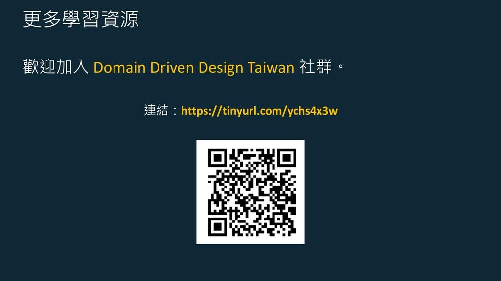 更多學習資源 歡迎加入 Domain Driven Design Taiwan 社群。 連結:...