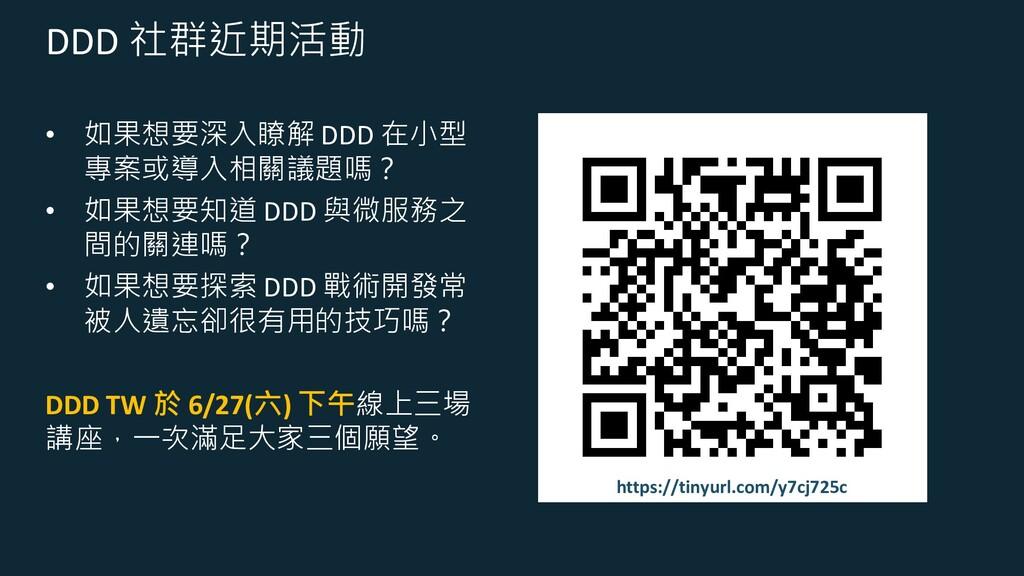 DDD 社群近期活動 • 如果想要深入瞭解 DDD 在小型 專案或導入相關議題嗎? • 如果想...
