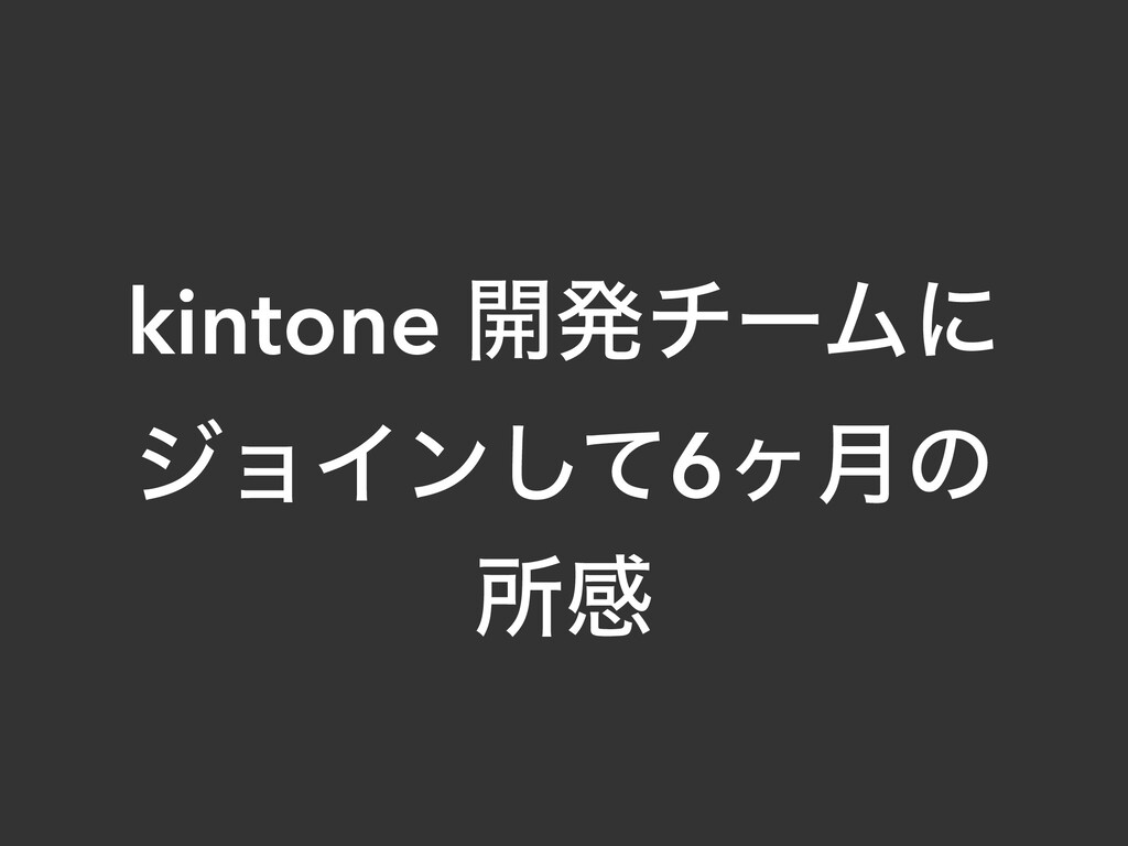 kintone ։ൃνʔϜʹ δϣΠϯͯ͠6ϲ݄ͷ ॴײ