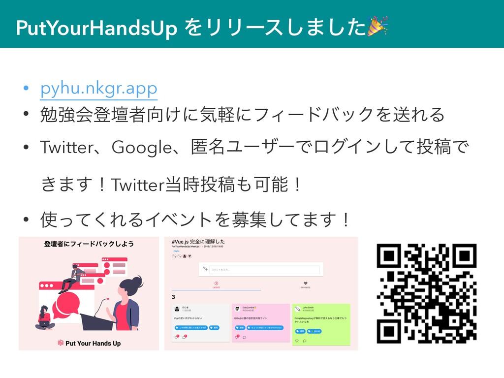 PutYourHandsUp ΛϦϦʔε͠·ͨ͠ • pyhu.nkgr.app • ษڧձొ...