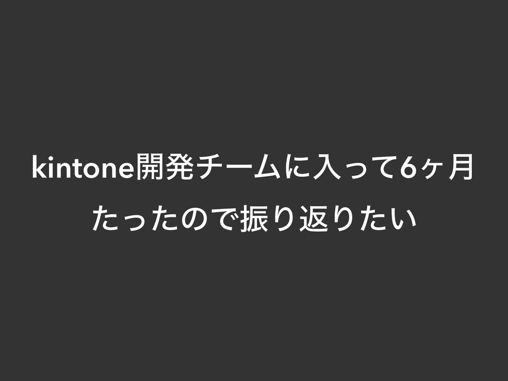 kintone։ൃνʔϜʹೖͬͯ6ϲ݄ ͨͬͨͷͰৼΓฦΓ͍ͨ