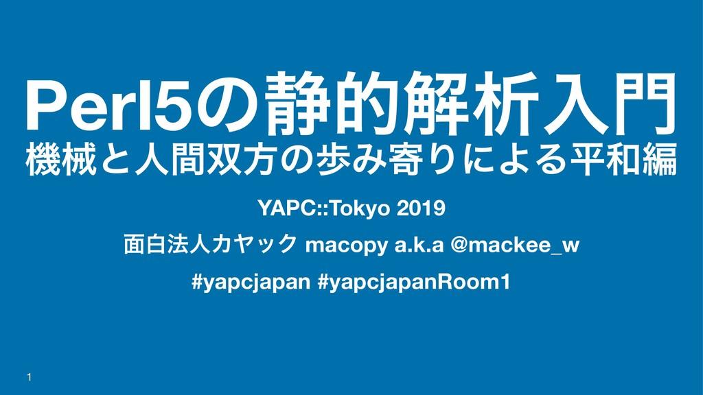 Perl5ͷ੩తղੳೖ ػցͱਓؒํͷาΈدΓʹΑΔฏฤ YAPC::Tokyo 201...