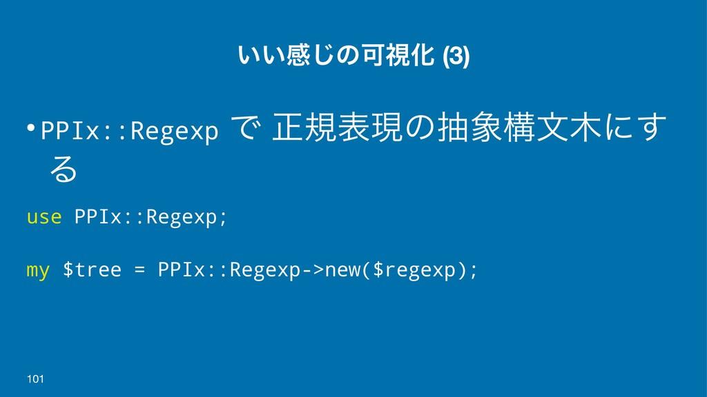 ͍͍ײ͡ͷՄࢹԽ (3) •PPIx::Regexp Ͱ ਖ਼نදݱͷநߏจʹ͢ Δ use...