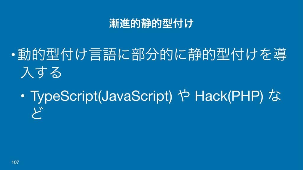 ਐత੩తܕ͚ •ಈతܕ͚ݴޠʹ෦తʹ੩తܕ͚Λಋ ೖ͢Δ • TypeScript(...