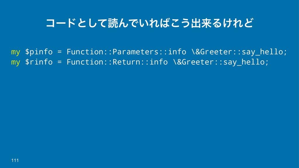 ίʔυͱͯ͠ಡΜͰ͍Ε͜͏ग़དྷΔ͚ΕͲ my $pinfo = Function::Para...
