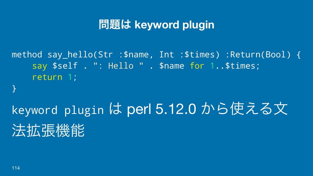 ໰୊͸ keyword plugin method say_hello(Str :$name,...