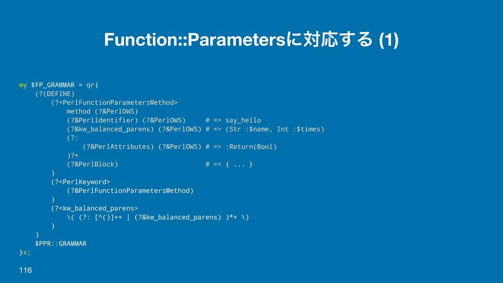 Function::ParametersʹରԠ͢Δ (1) my $FP_GRAMMAR = ...