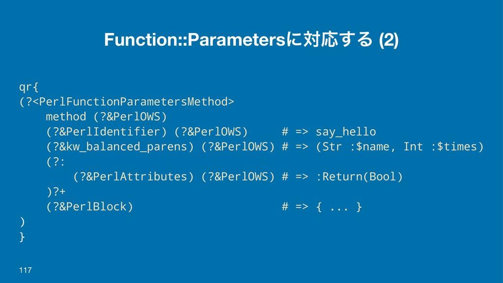 Function::ParametersʹରԠ͢Δ (2) qr{ (?<PerlFuncti...