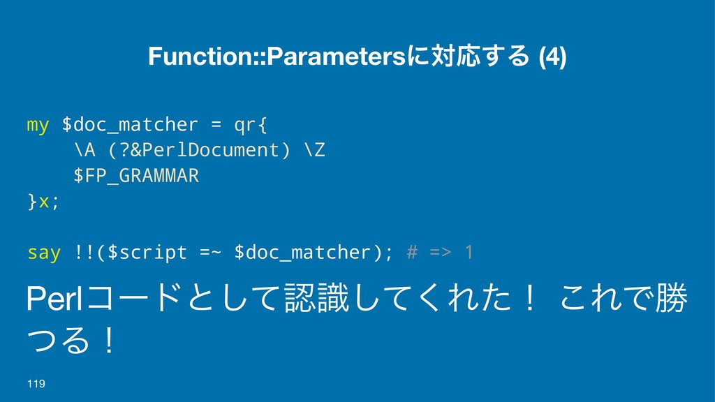 Function::ParametersʹରԠ͢Δ (4) my $doc_matcher =...