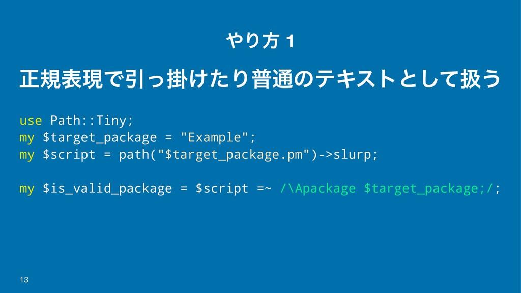 Γํ 1 ਖ਼نදݱͰҾֻ͚ͬͨΓී௨ͷςΩετͱͯ͠ѻ͏ use Path::Tiny; m...