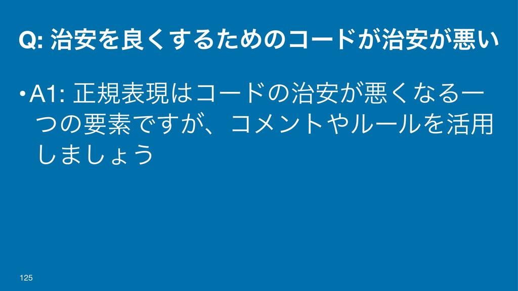 Q: ҆Λྑ͘͢ΔͨΊͷίʔυ͕͕҆ѱ͍ •A1: ਖ਼نදݱίʔυͷ͕҆ѱ͘ͳΔҰ ͭ...