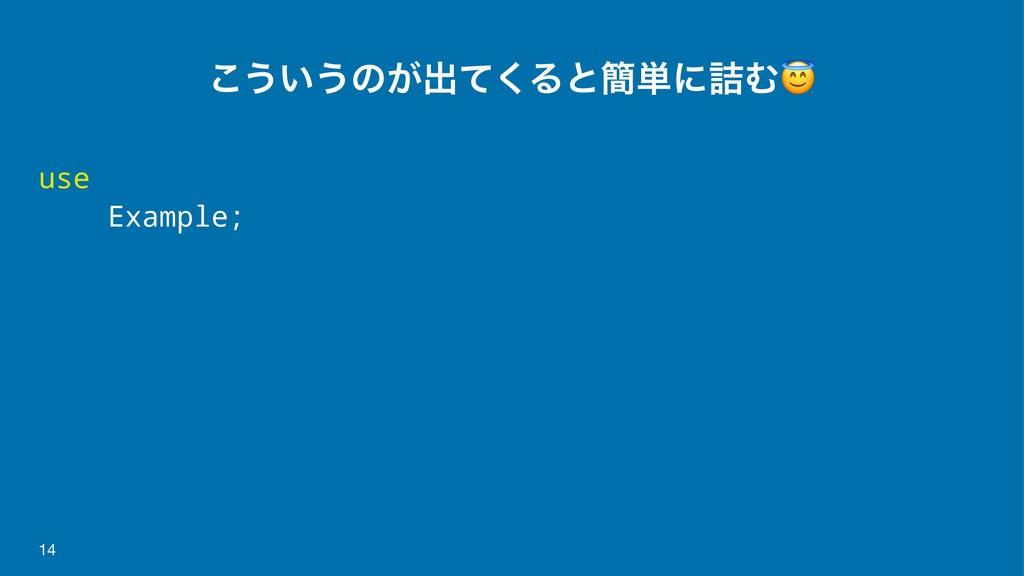 ͜͏͍͏ͷ͕ग़ͯ͘Δͱ؆୯ʹ٧Ή use Example; 14