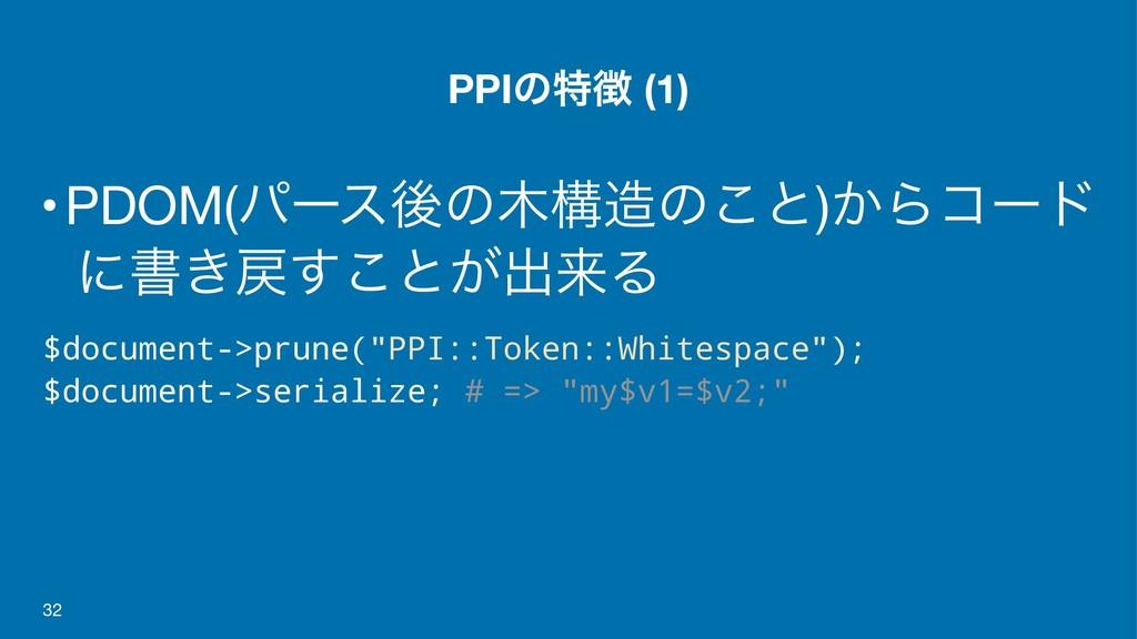 PPIͷಛ (1) •PDOM(ύʔεޙͷߏͷ͜ͱ)͔Βίʔυ ʹॻ͖͢͜ͱ͕ग़དྷΔ ...