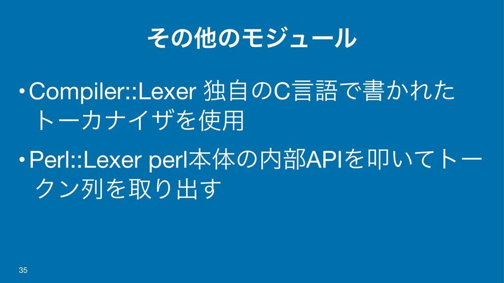 ͦͷଞͷϞδϡʔϧ •Compiler::Lexer ಠࣗͷCݴޠͰॻ͔Εͨ τʔΧφΠβΛ...