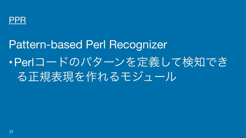 PPR Pattern-based Perl Recognizer •Perlίʔυͷύλʔϯ...