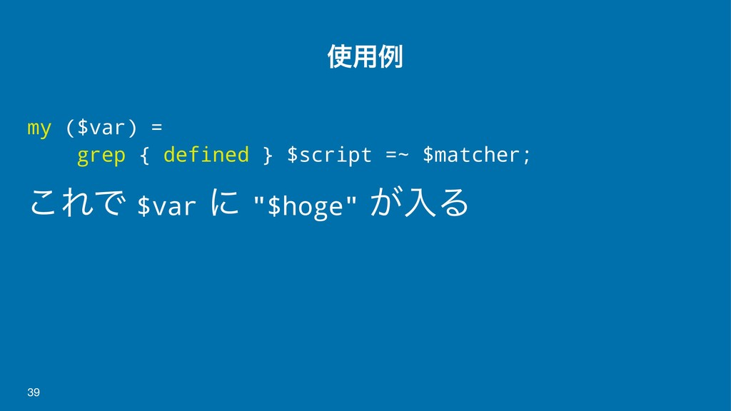 ࢖༻ྫ my ($var) = grep { defined } $script =~ $ma...