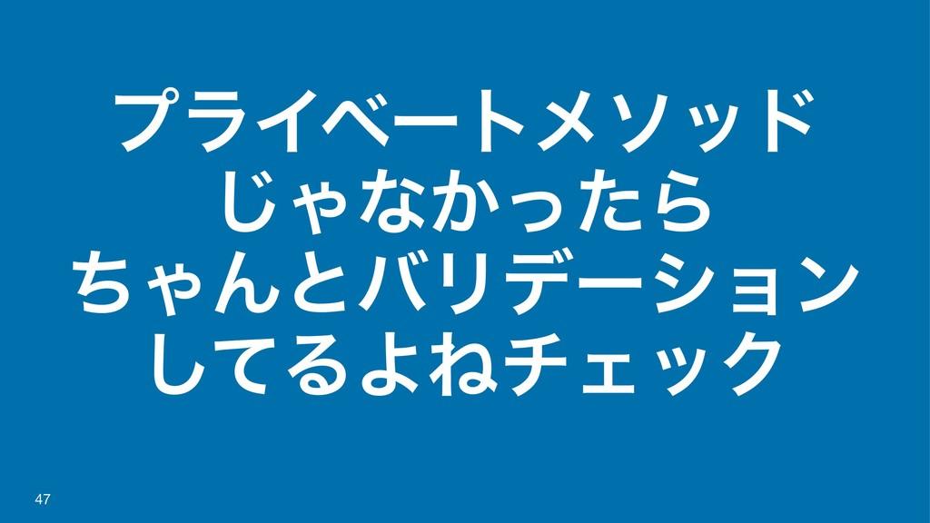 ϓϥΠϕʔτϝιου ͡Όͳ͔ͬͨΒ ͪΌΜͱόϦσʔγϣϯ ͯ͠ΔΑͶνΣοΫ 47