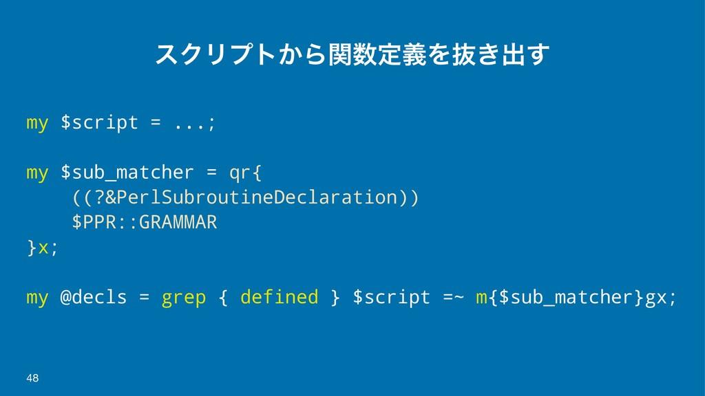 εΫϦϓτ͔ΒؔఆٛΛൈ͖ग़͢ my $script = ...; my $sub_matc...