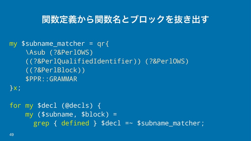 ؔఆ͔ٛΒ໊ؔͱϒϩοΫΛൈ͖ग़͢ my $subname_matcher = qr{ \...