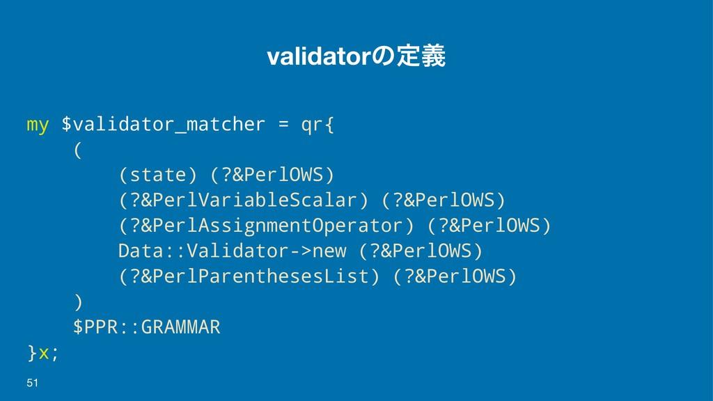 validatorͷఆٛ my $validator_matcher = qr{ ( (sta...