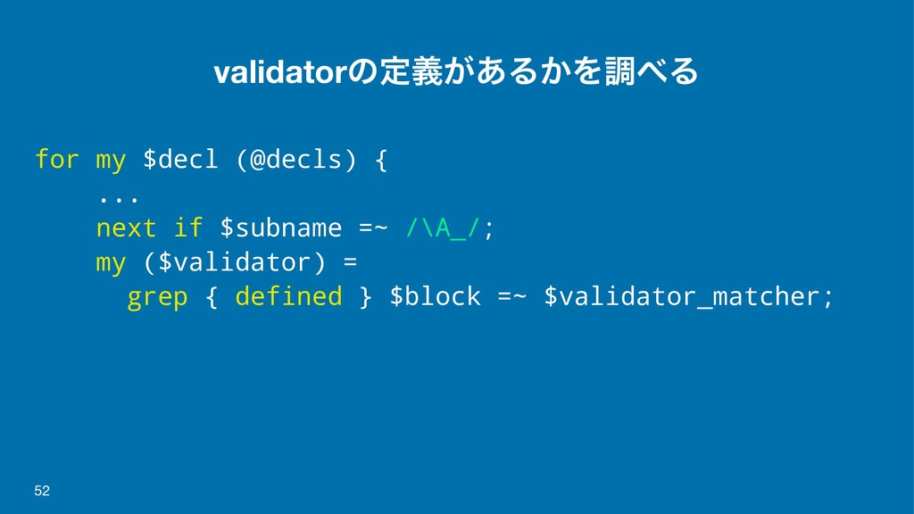 validatorͷఆ͕ٛ͋Δ͔Λௐ΂Δ for my $decl (@decls) { .....