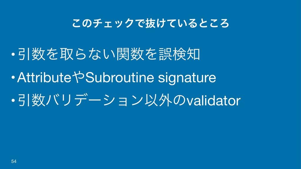 ͜ͷνΣοΫͰൈ͚͍ͯΔͱ͜Ζ •ҾΛऔΒͳ͍ؔΛޡݕ •AttributeSubro...