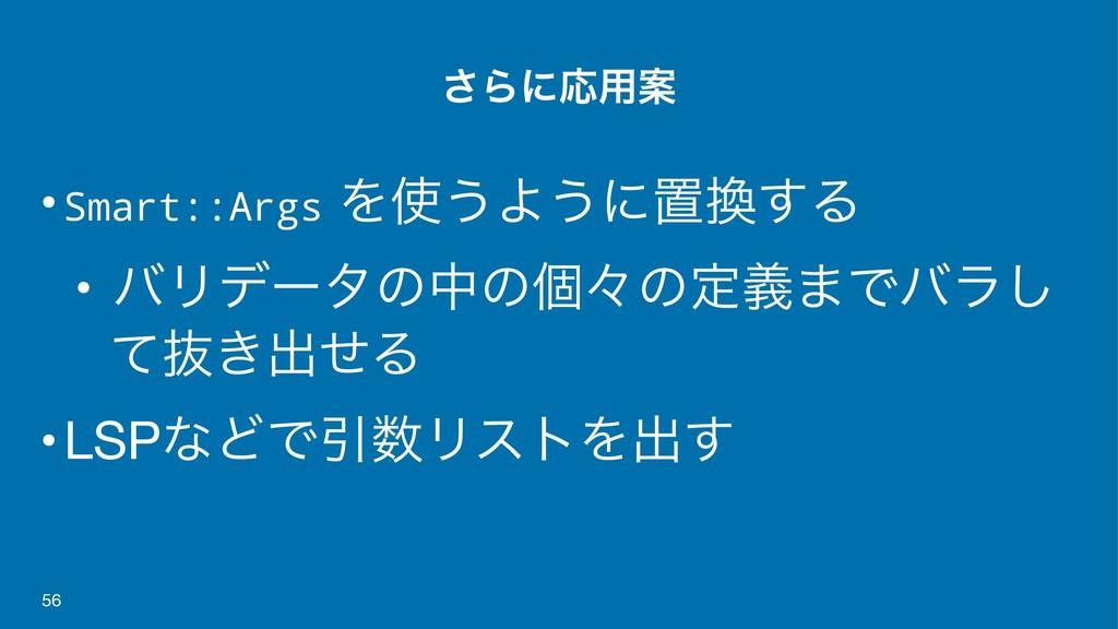 ͞ΒʹԠ༻Ҋ •Smart::Args Λ͏Α͏ʹஔ͢Δ • όϦσʔλͷதͷݸʑͷఆٛ·...