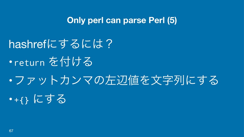 Only perl can parse Perl (5) hashrefʹ͢Δʹ͸ʁ •ret...