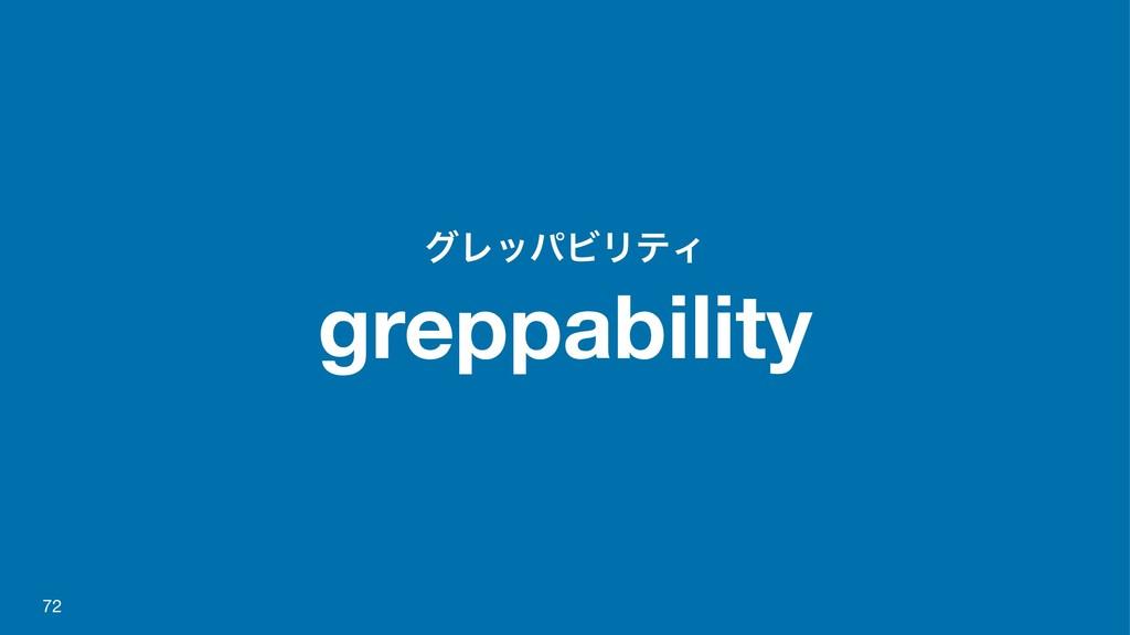 άϨούϏϦςΟ greppability 72