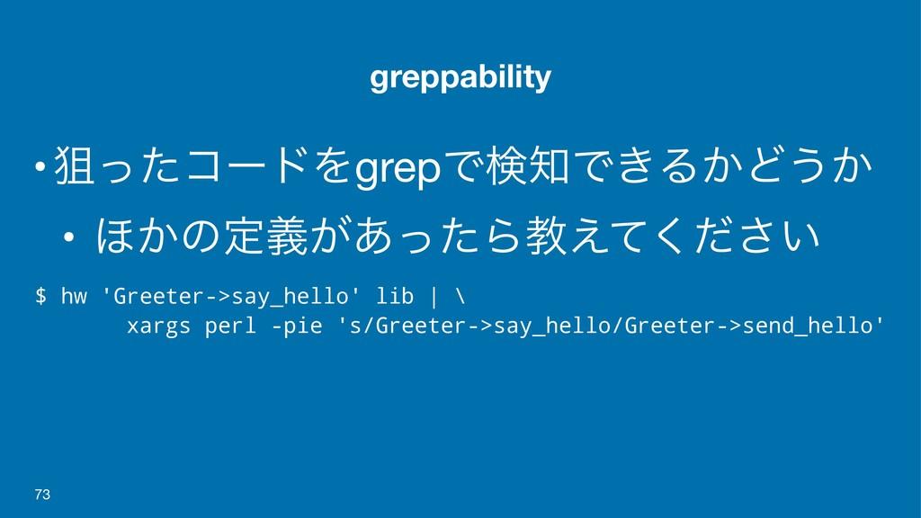 greppability •ૂͬͨίʔυΛgrepͰݕͰ͖Δ͔Ͳ͏͔ • ΄͔ͷఆ͕ٛ͋ͬͨ...