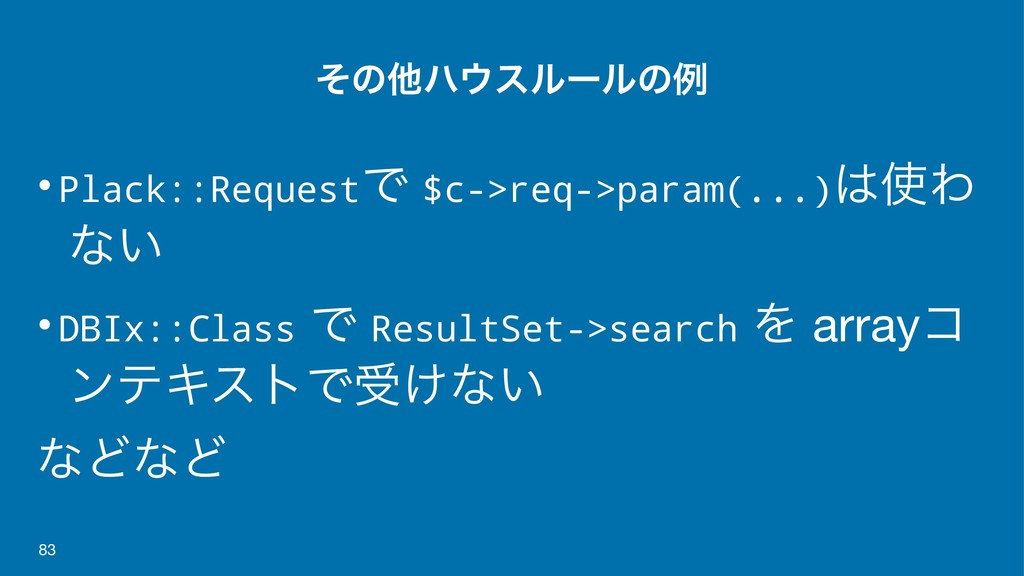 ͦͷଞϋ΢εϧʔϧͷྫ •Plack::RequestͰ $c->req->param(......