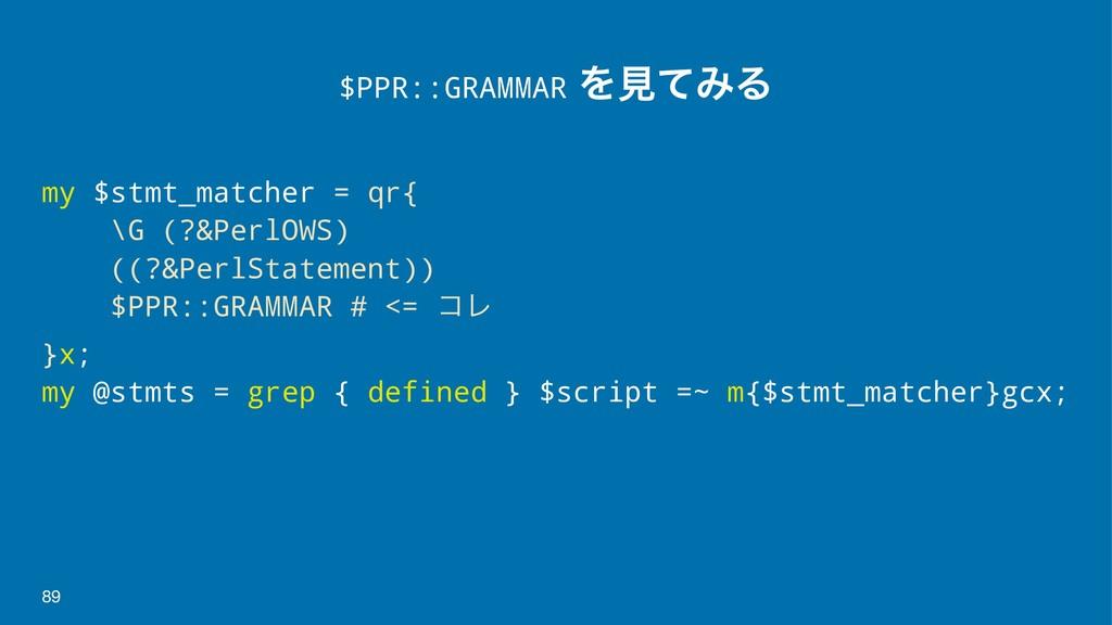 $PPR::GRAMMAR ΛݟͯΈΔ my $stmt_matcher = qr{ \G (...