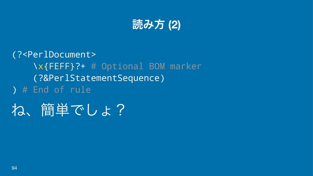 ಡΈํ (2) (?<PerlDocument> \x{FEFF}?+ # Optional ...