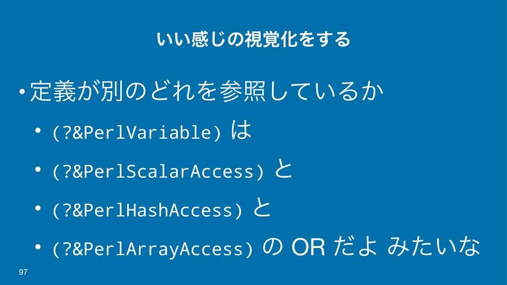 ͍͍ײ͡ͷࢹ֮ԽΛ͢Δ •ఆ͕ٛผͷͲΕΛর͍ͯ͠Δ͔ • (?&PerlVariable)...