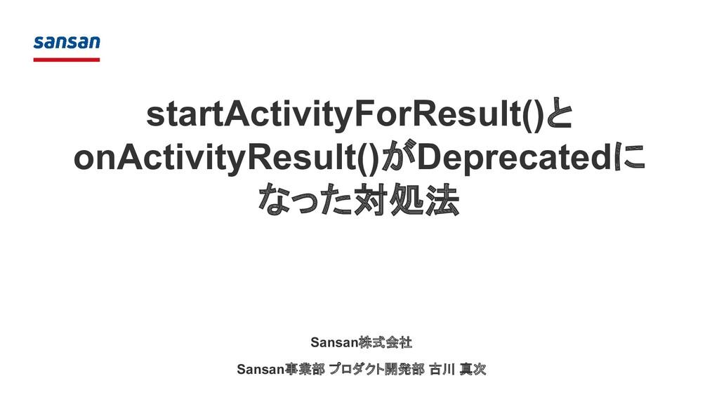 startActivityForResult()と onActivityResult()がDe...