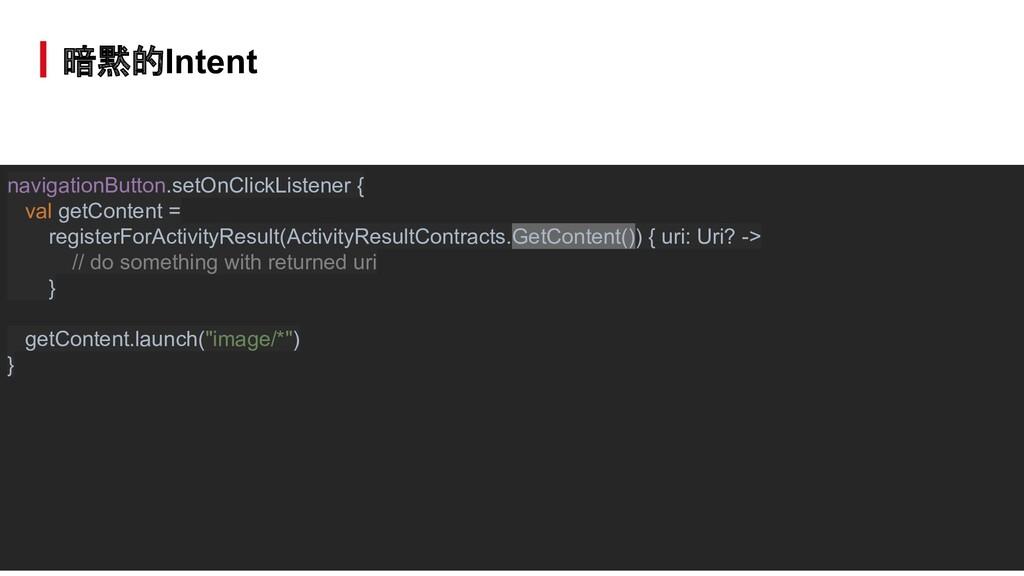 暗黙的Intent navigationButton.setOnClickListener {...