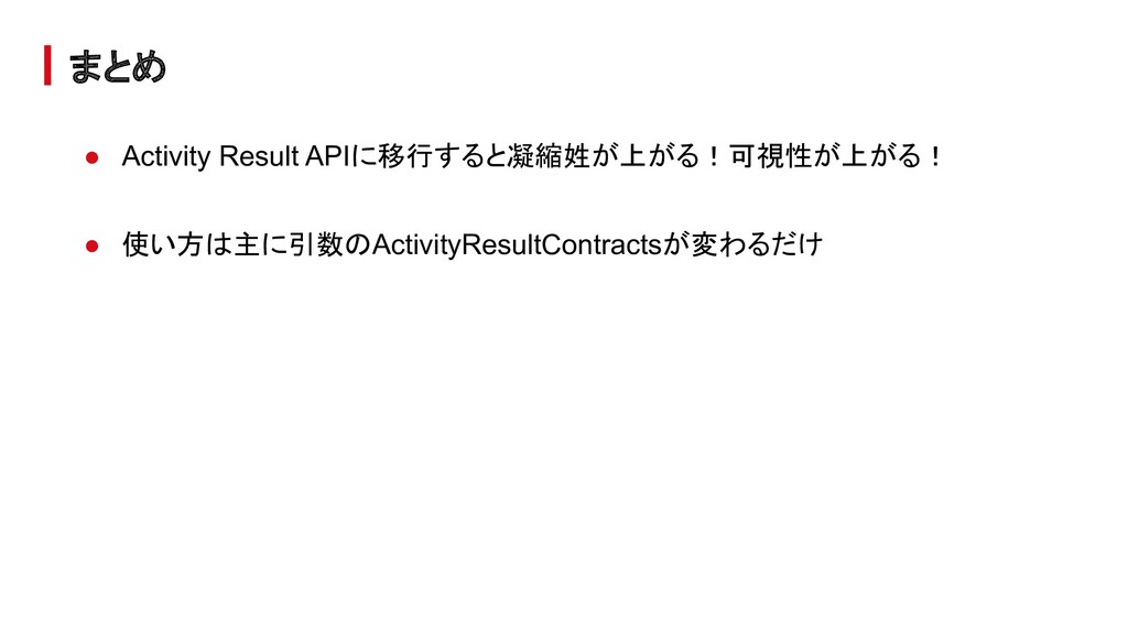 ● Activity Result APIに移行すると凝縮姓が上がる!可視性が上がる! ● 使...