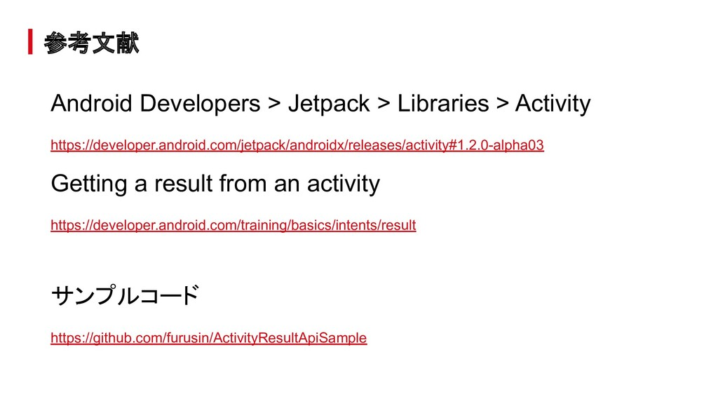 Android Developers > Jetpack > Libraries > Acti...